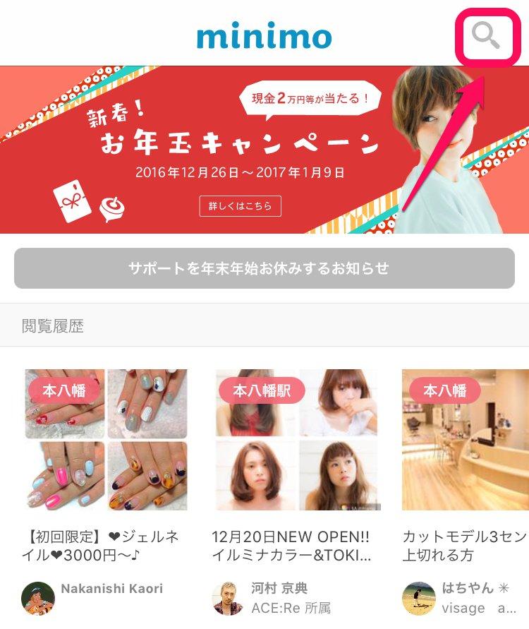 minimo_ホーム_美容院を簡単に予約できるおすすめアプリがどのくらいお得か調べてみた