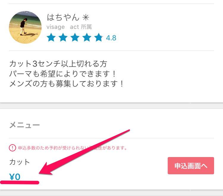 minimo_はちやん_美容院を簡単に予約できるおすすめアプリがどのくらいお得か調べてみた