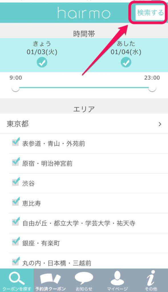 hairmo_検索画面_美容院を簡単に予約できるおすすめアプリがどのくらいお得か調べてみた