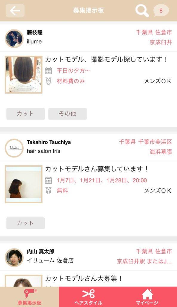 カトモ_募集掲示板_美容院を簡単に予約できるおすすめアプリがどのくらいお得か調べ