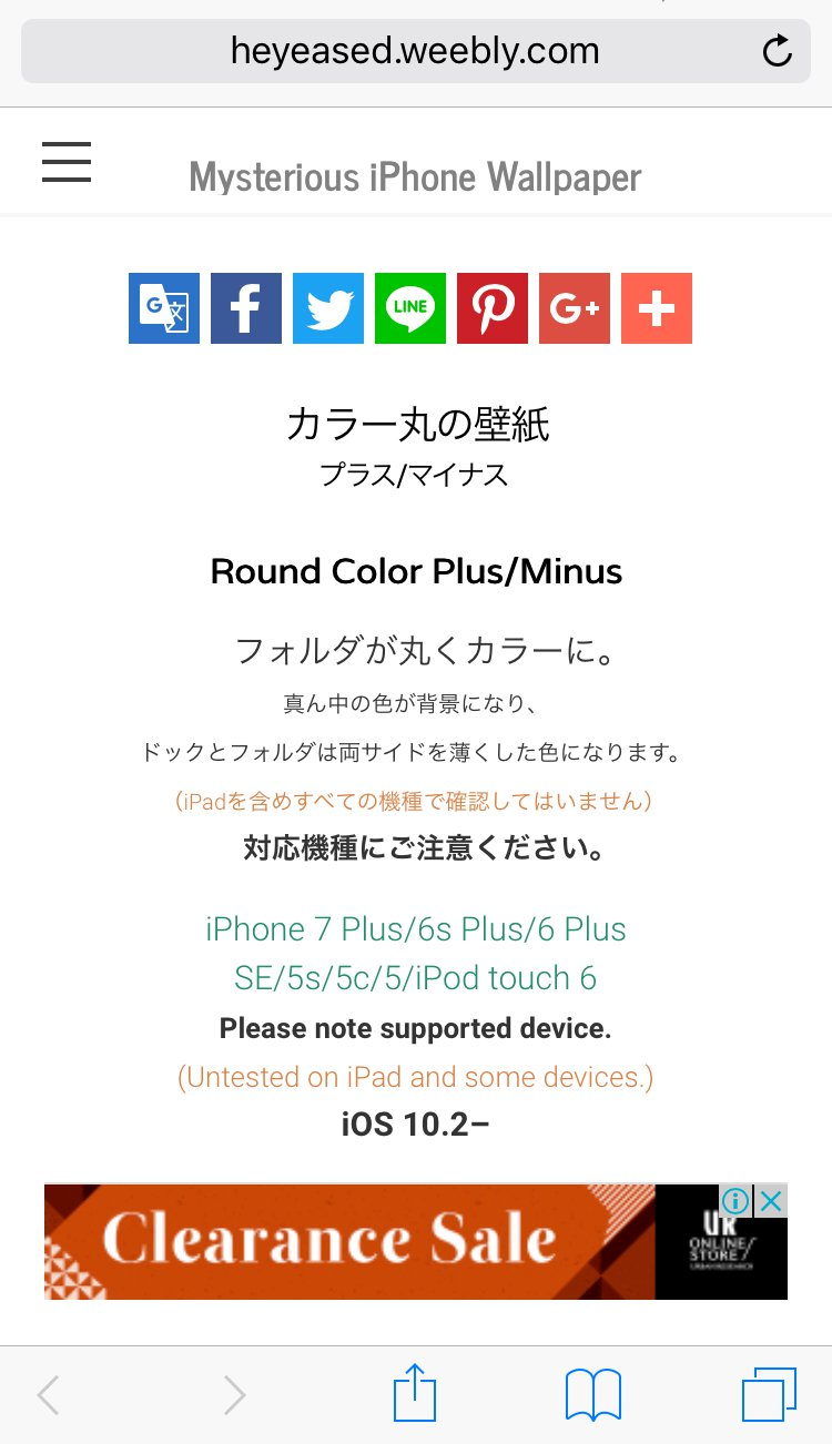 Iphone ホーム画面上のフォルダアイコンを脱獄せず完全な丸型に変える