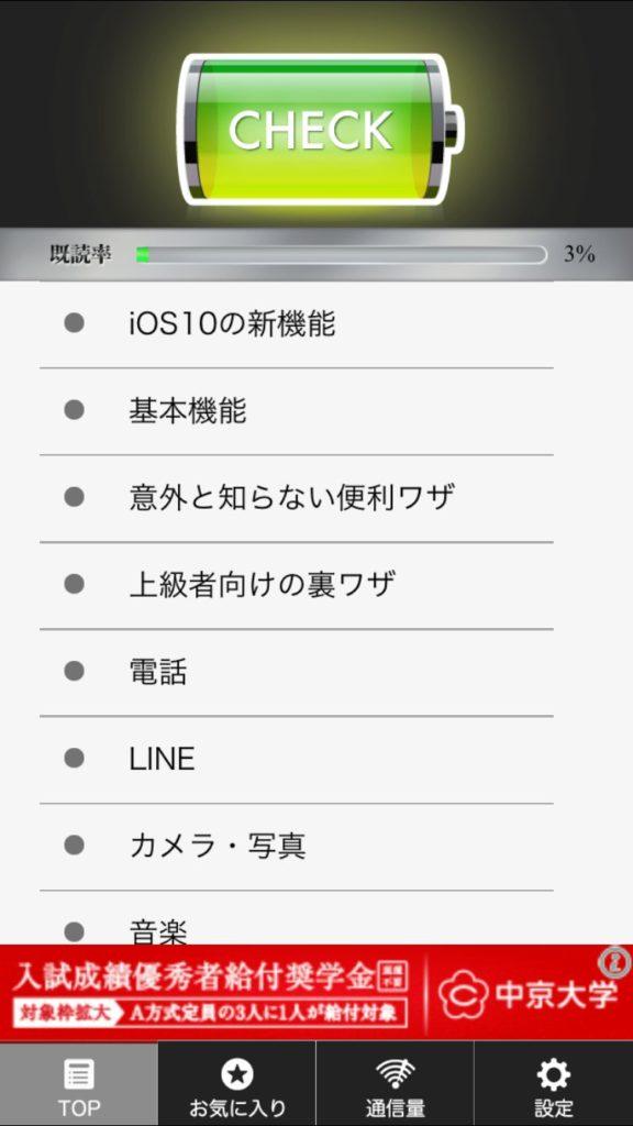 atop_AppStoreランキングを席巻する『裏技』系アプリの内容比較