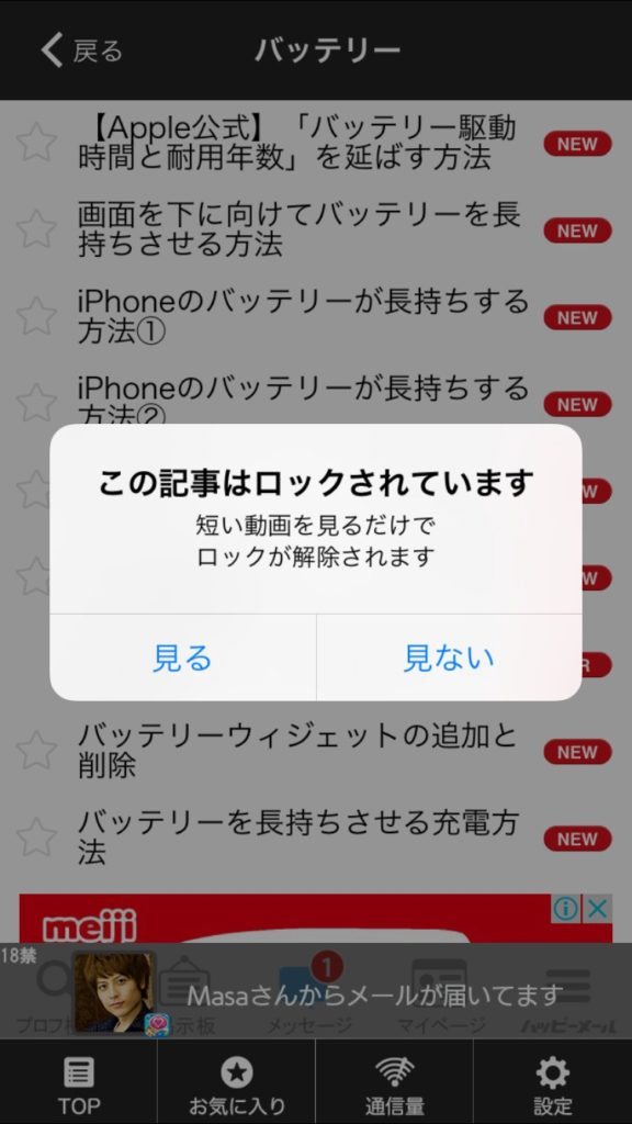 ロック_AppStoreランキングを席巻する『裏技』系アプリの内容比較
