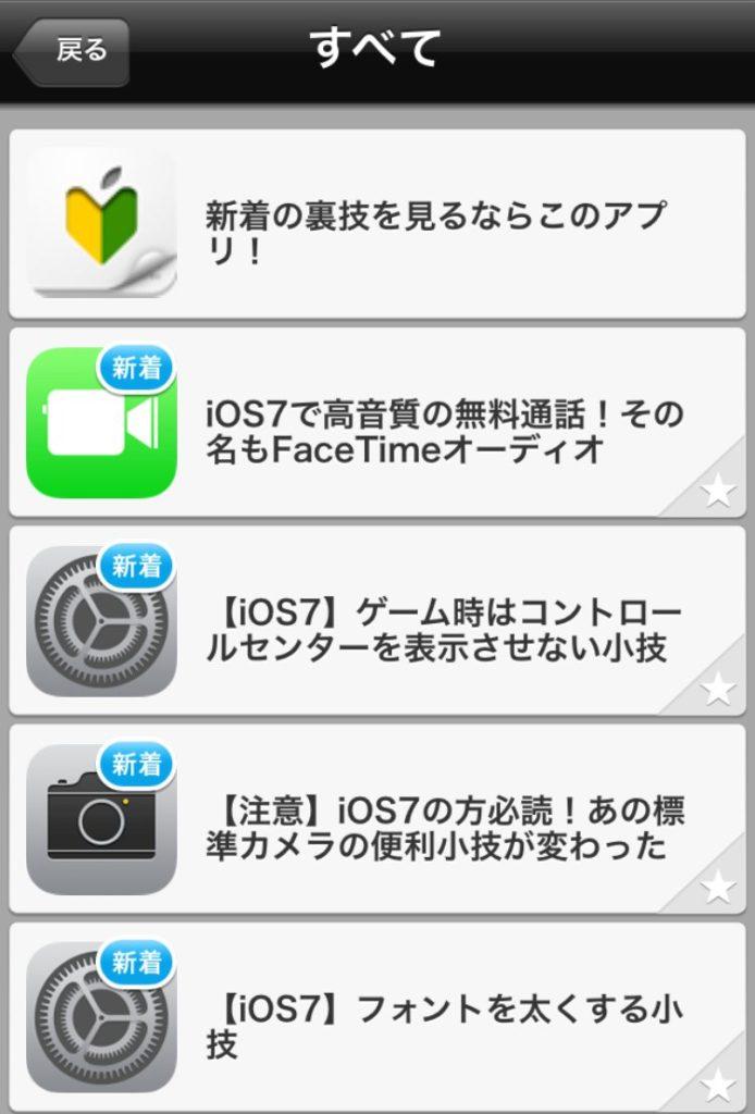 iOS7_AppStoreランキングを席巻する『裏技』系アプリの内容比較