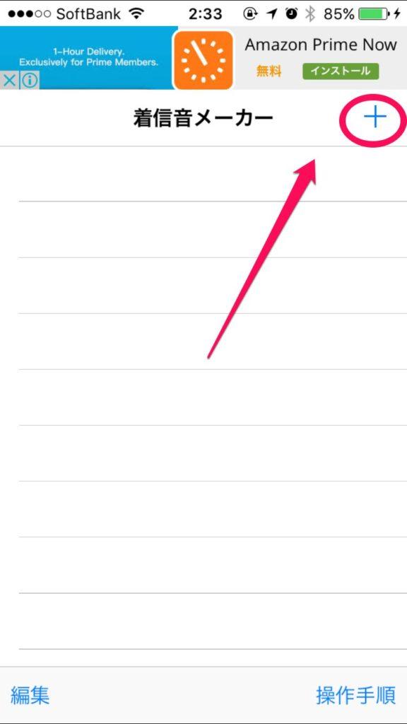 トップ_着信音メーカーアプリを使ってiPhoneの着信音(着うた)を作成・設定する方法