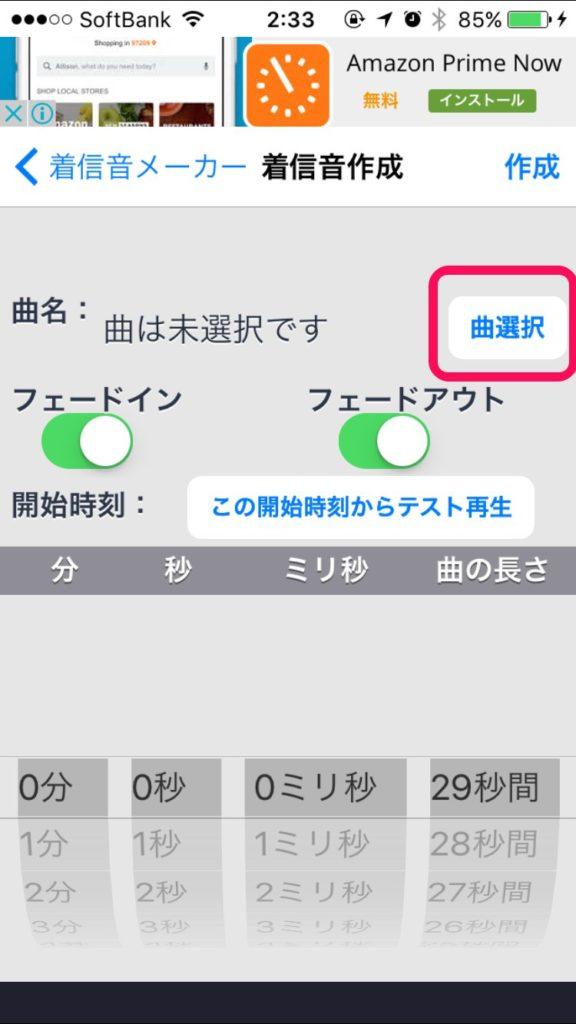 曲選択_着信音メーカーアプリを使ってiPhoneの着信音(着うた)を作成・設定する方法