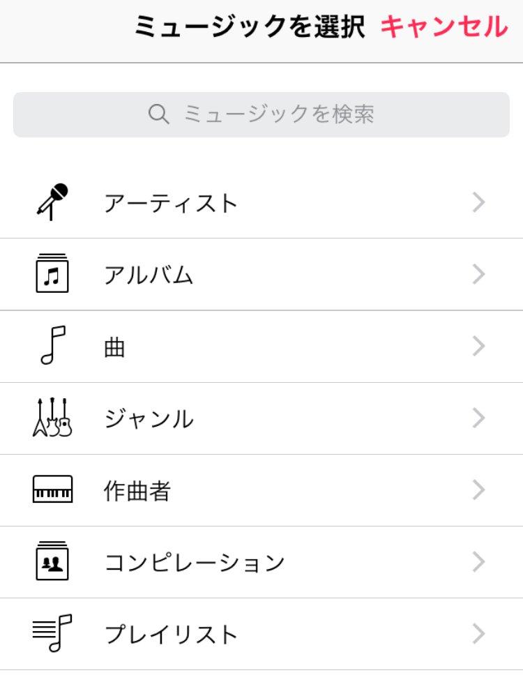 楽曲選択_着信音メーカーアプリを使ってiPhoneの着信音(着うた)を作成・設定する方法