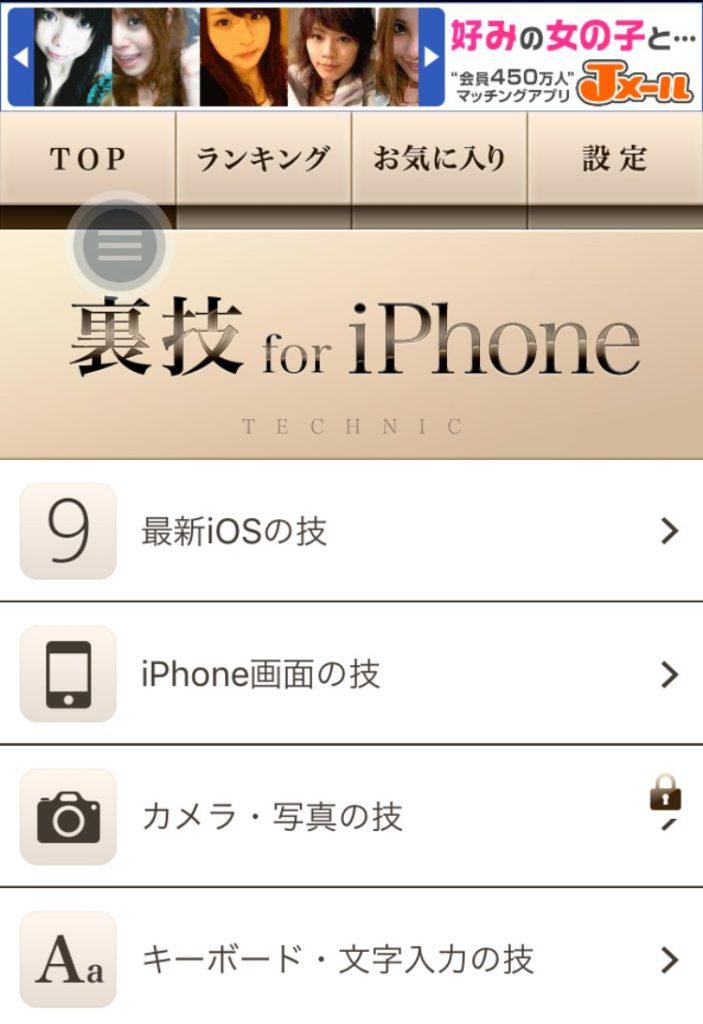 iOS9_AppStoreランキングを席巻する『裏技』系アプリの内容比較