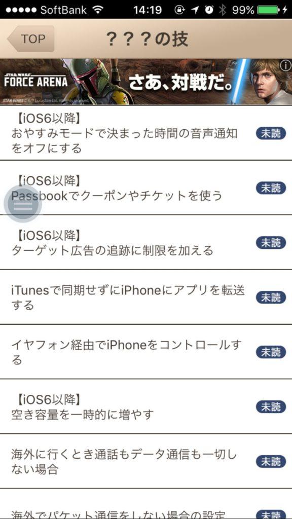 iOS6_AppStoreランキングを席巻する『裏技』系アプリの内容比較