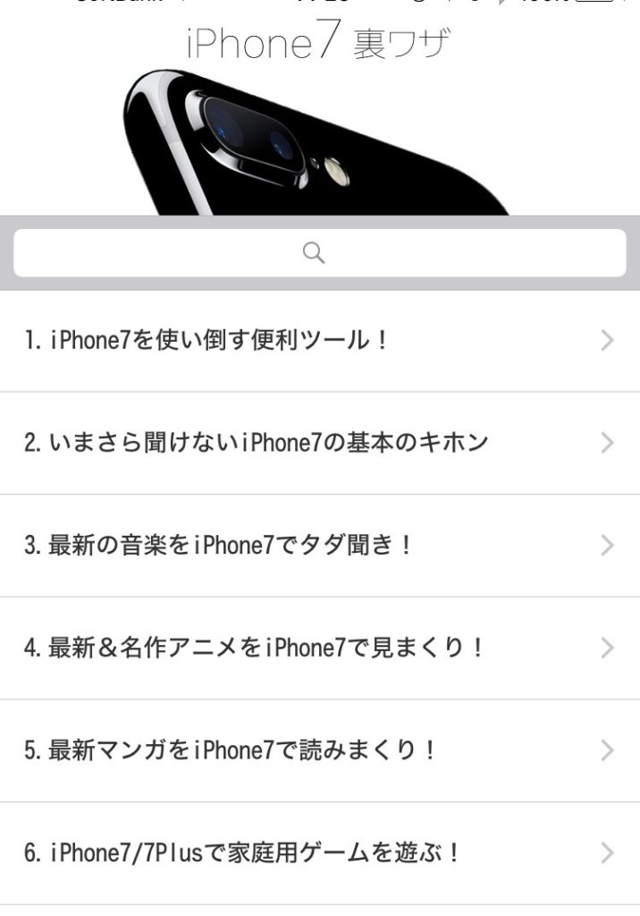 iPhone7_AppStoreランキングを席巻する『裏技』系