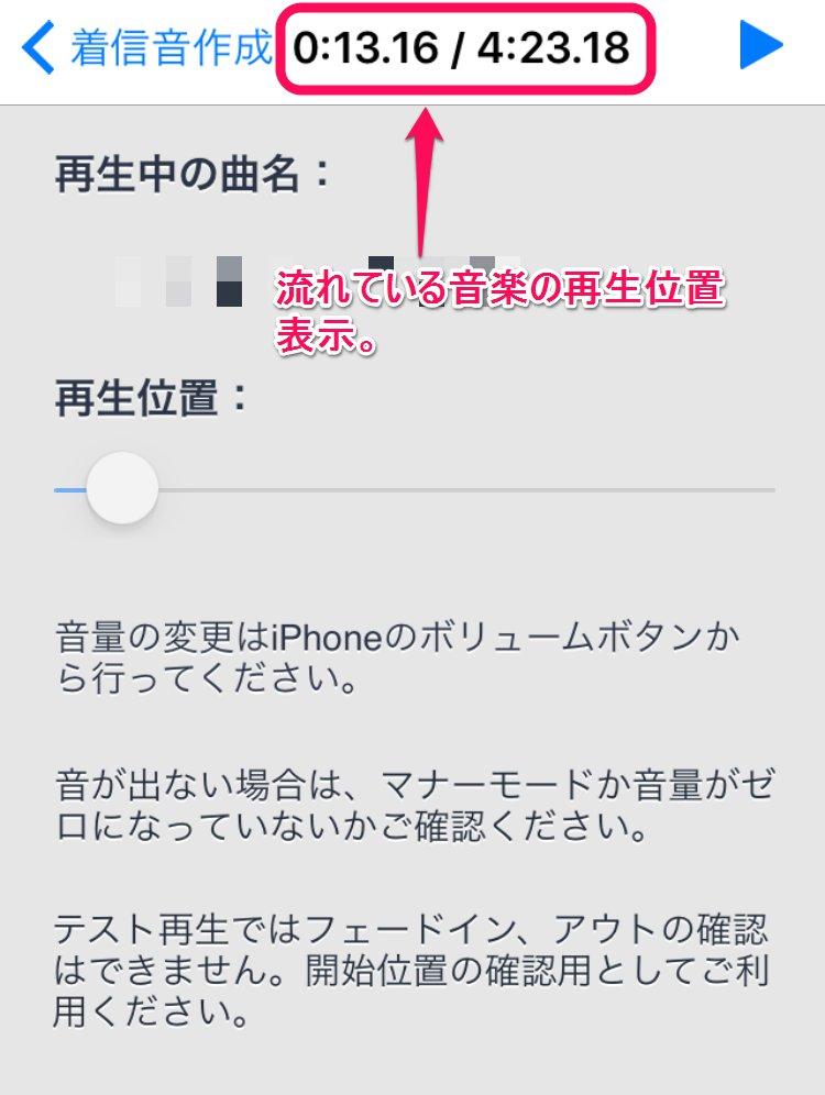 再生中_着信音メーカーアプリを使ってiPhoneの着信音(着うた)を作成・設定する方法