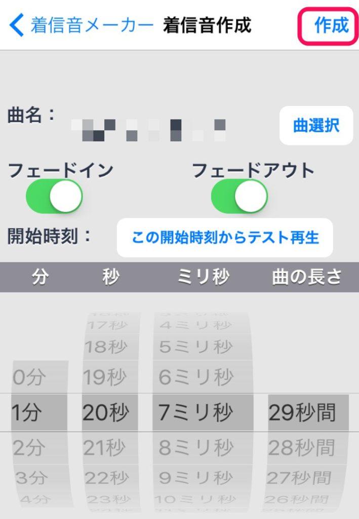 切り出し前_着信音メーカーアプリを使ってiPhoneの着信音(着うた)を作成・設定する方法