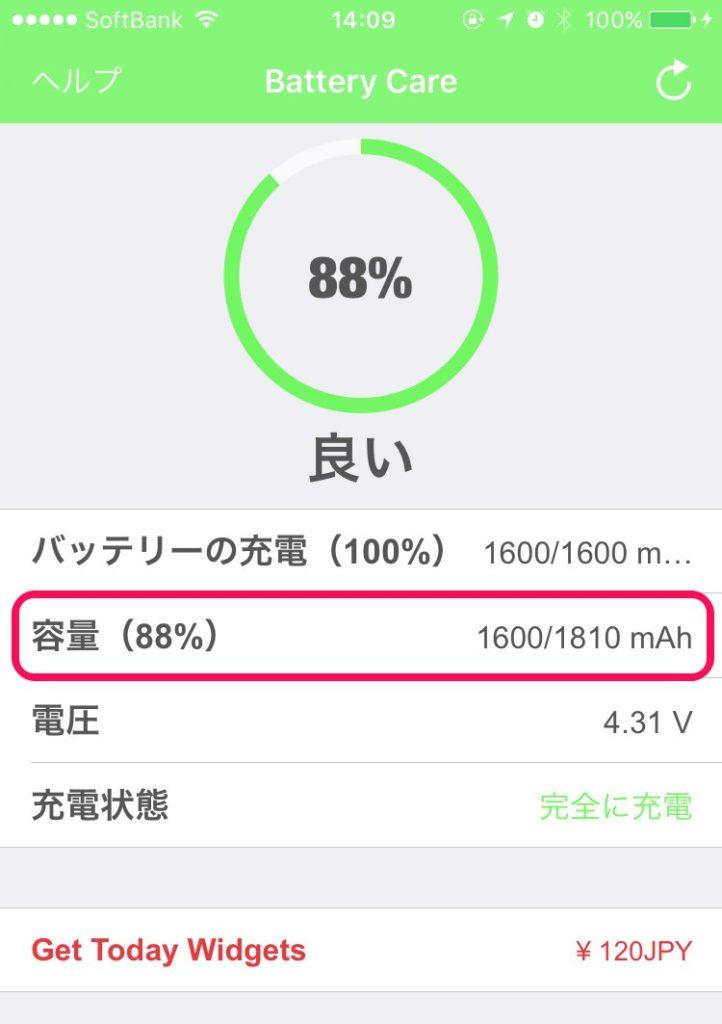TOP_iPhoneの現在のバッテリー寿命を容量から簡単に確認する方法