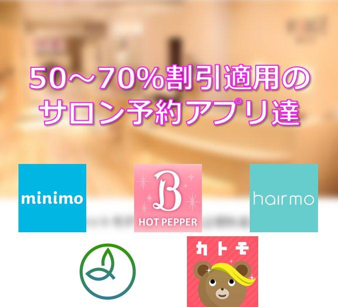 アイキャッチ_美容院を簡単に予約できるおすすめアプリがどのくらいお得か調べ