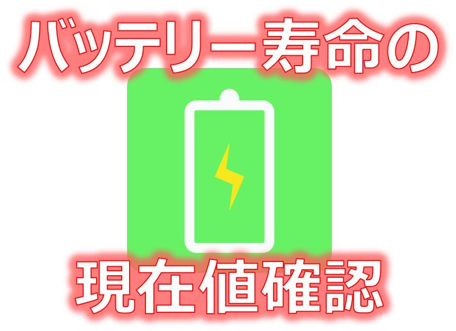 アイキャッチ_iPhoneの現在のバッテリー寿命を容量から簡単に確認する方法