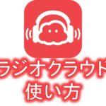 アイキャッチ_ダウンロード・オフライン再生が可能なラジオアプリ『ラジオクラウド』の使い方解説