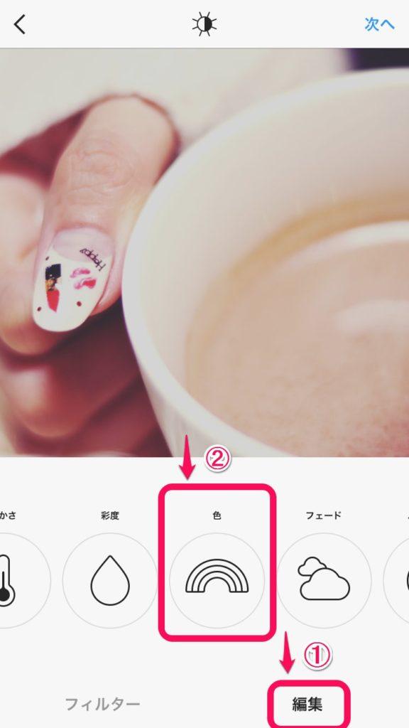 Instagram編集_ピンクっぽいフィルターをかけれるiPhone向け画像編集アプリ6選とその使い方
