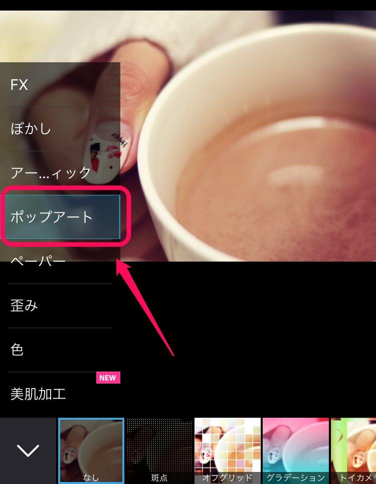 picsartFX2_ピンクっぽいフィルターをかけれるiPhone向け画像編集アプリ6選とその使い方