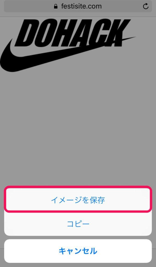 画像保存_企業ロゴの文字部分を自由に変更して画像保存ができるサイト