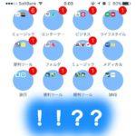 アイキャッチ_【iPhone】ホーム画面上のフォルダアイコンを脱獄せず完全な丸型に変える方法