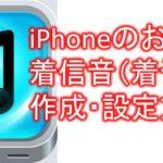 アイキャッチ_着信音メーカーアプリを使ってiPhoneの着信音(着うた)を作成・設定する方法