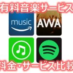 アイキャッチ_有料の月額音楽サービスの料金・サービス・レビューを比較してみた