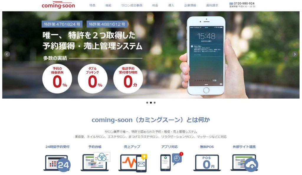 comingsoon_HP_美容院を簡単に予約できるおすすめアプリがどのくらいお得か調べてみた