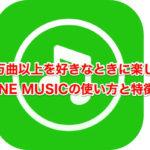 LINE_MUSIC_2,000万曲以上を好きなときに楽しめる!LINE MUSICの使い方と特徴