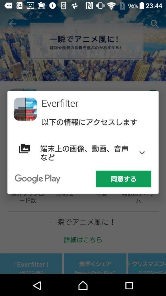 インストール時最新版_Everfilterをインストールした後、個人情報抜き取りなどの不安を解消する方法