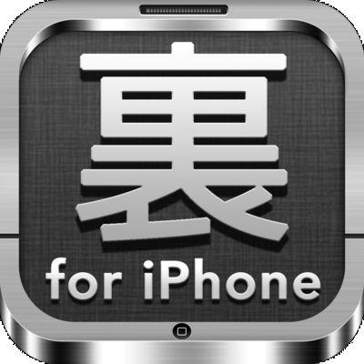 裏技2_AppStoreランキングを席巻する『裏技』系アプリの内容比較