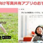 アイキャッチ_どれが一番使いやすい!?iPhone・Androidの家族向け写真共有アプリのおすすめを選出