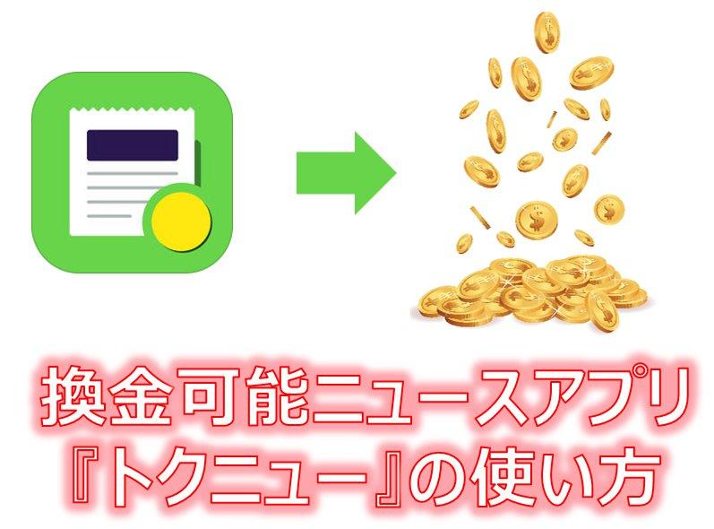 アイキャッチ_ニュースを読むだけで換金可能ポイント貯まるアプリ『トクニュー』の使い方