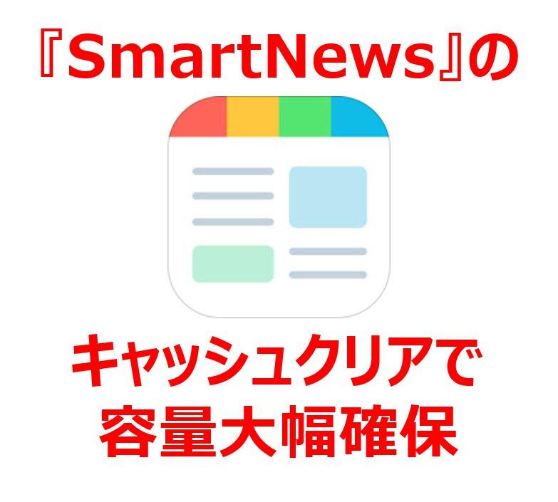 アイキャッチ_『SmartNews』のキャッシュをクリアして大幅に容量確保する方法