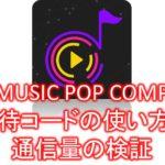 アイキャッチ_iPhone音楽アプリ「MUSIC POP COMP」の招待コードの使い方と通信量の検証