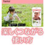 アイキャッチ2_家族向け写真共有アプリ『famir』(ファミール)の楽しくつながる使い方