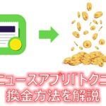 アイキャッチ_ニュース閲覧系小遣い稼ぎアプリ『トクニュー』の換金方法