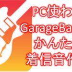 アイキャッチ_【iPhone】PC使わず簡単に音楽ファイルから着信音をGarageBandで作成する方法