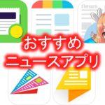 アイキャッチ_【無料】暇をつぶして情報収集!本当に使えるおすすめの横スワイプ型ニュースアプリ5選