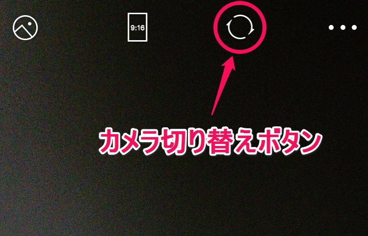 アイキャッチ_切り替えボタン_【最新版】自撮りアプリ「B612」で外カメラを使い撮影する方法