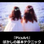 アイキャッチ_『PicsArt』(ピクスアート)で「ぼかし」をふち・全体・部分的にかける方法