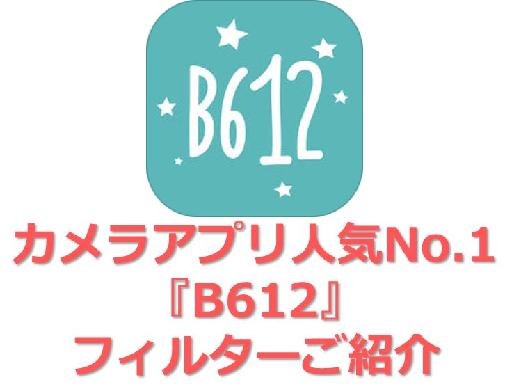 アイキャッチ_実は「SNOW」よりも盛れるアプリ「B612」のおすすめフィルターご紹介