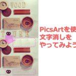 アイキャッチ_PicsArt(ピクスアート)で画像の文字消しを自然に行う方法試してみました