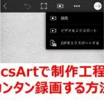 アイキャッチ_『PicsArt』(ピクスアート)で作業内容を動画で録画・保存する方法