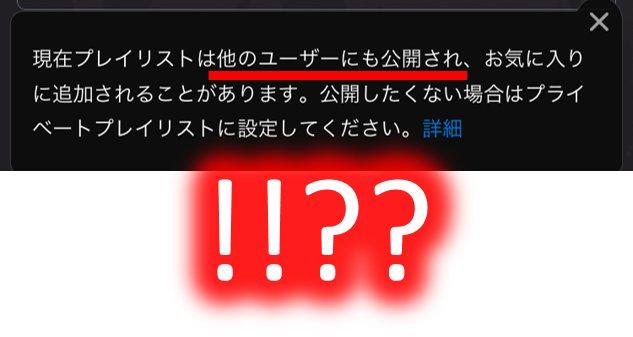 アイキャッチ_MusicFMの「プレイリストが公開されている」という通知から非公開にする方法