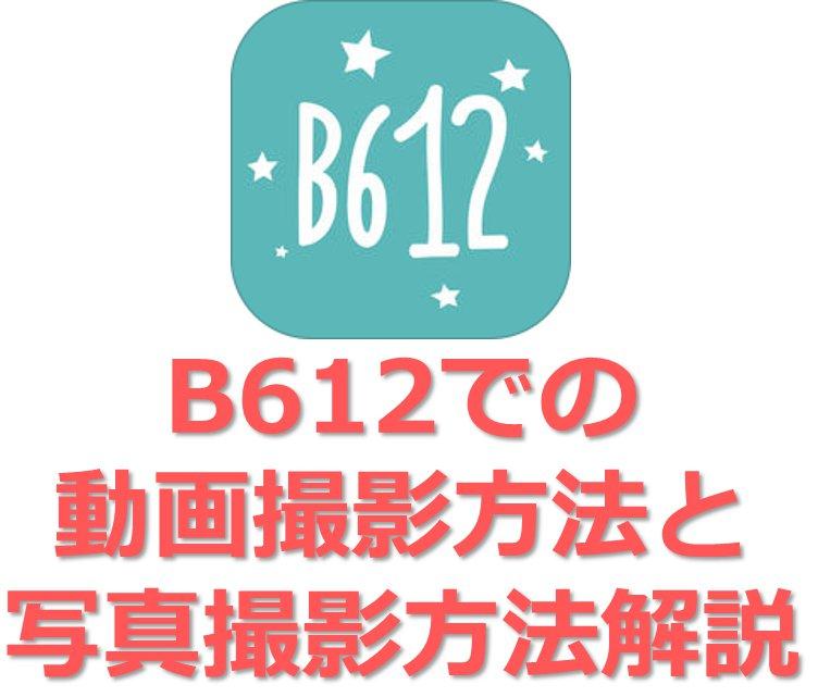 アイキャッチ_自撮りアプリB612の動画の撮り方と画像の撮影方法を分けて解説!音楽の編集方法も!