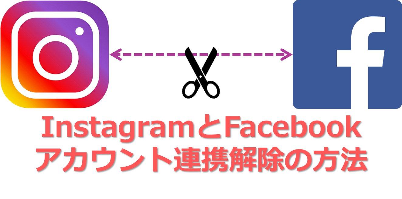 アイキャッチ_インスタグラムでFacebookのアカウント連携を解除する方法