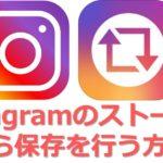 アイキャッチ_InstagramのストーリーをiPhoneに保存する方法がようやく解明