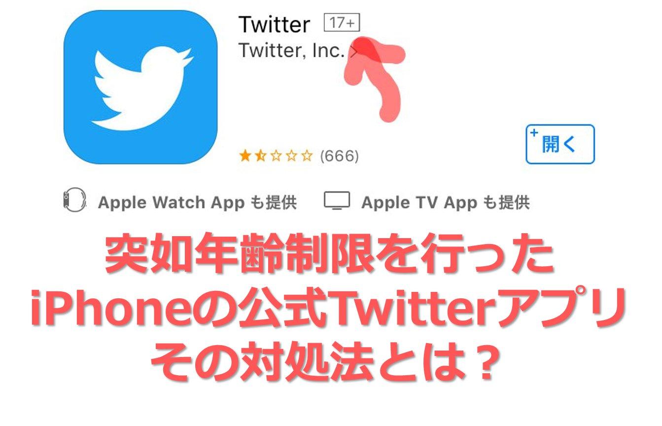 アイキャッチ2_iPhoneの公式Twitterアプリが年齢制限で見れなくなる、その対処法とは?
