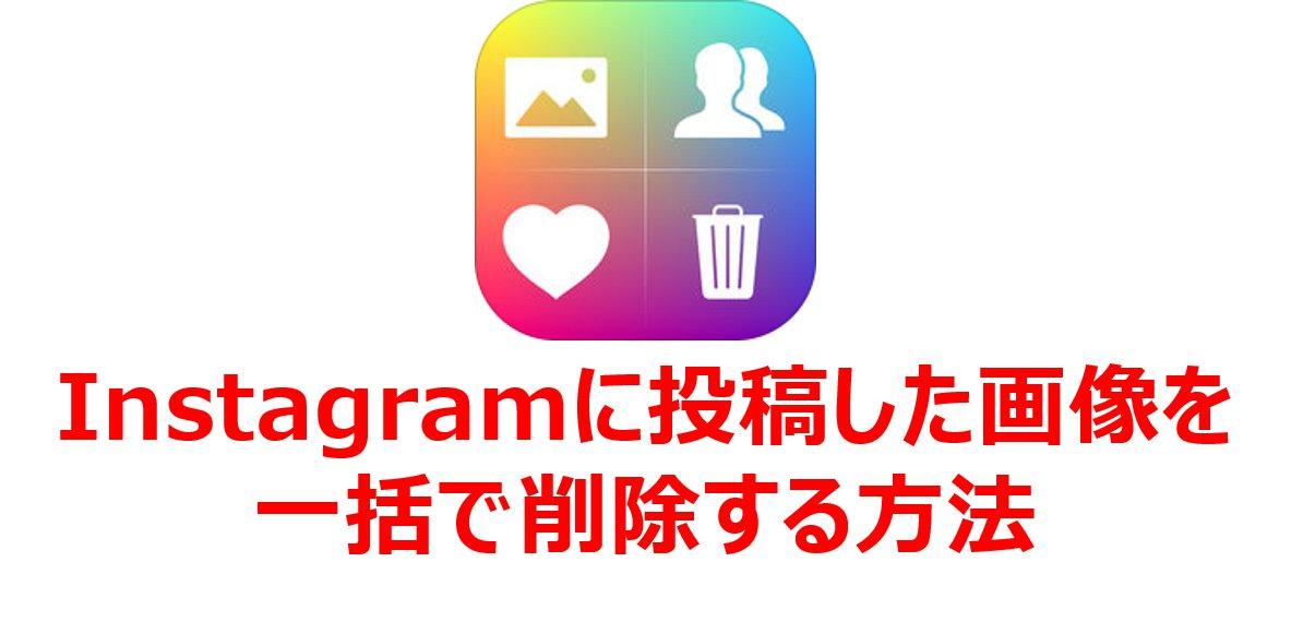 アイキャッチ_超お手軽!Instagramで投稿した写真の一括削除ができるツールをご紹介!