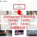 アイキャッチ_Instagram(インスタグラム)の用語「#f4f」「#fff」「#lfl」「#l4l」の意味を解説!